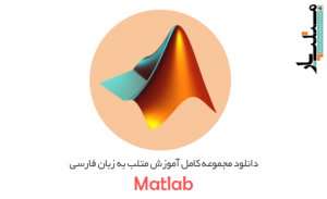 مجموعه کامل آموزش متلب به زبان فارسی
