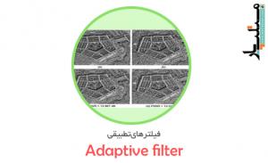 کد متلب فیلترهای تطبیقی (Adaptive filter)