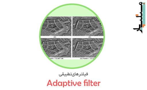 کد متلب فیلترهای تطبیقی(Adaptive filter)