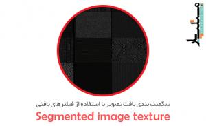 سگمنت بندی بافت تصویر با استفاده از فیلترهای بافتی