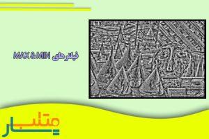 کد فیلترهای تصویر Max & Min در پردازش تصویر