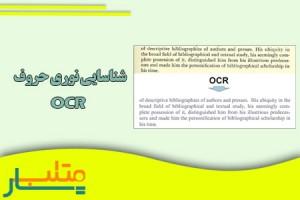 شناسایی نوری حروف OCR