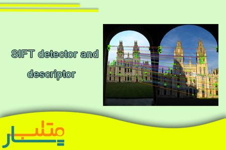 دانلود برنامه تناظریابی سیفت (SIFT detector and descriptor) در متلب