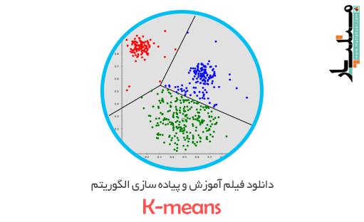 دانلود فیلم آموزش و پیاده سازی الگوریتم K-means در متلب