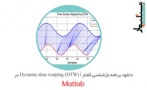 برنامه بازشناسی گفتار Dynamic time warping (DTW) i در متلب