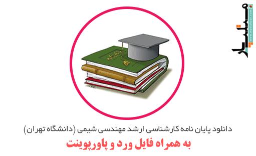دانلود پایان نامه کارشناسی ارشد مهندسی شیمی (دانشگاه تهران) به همراه فایل ورد و پاورپوینت