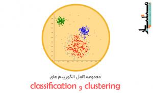 مجموعه کامل الگوریتم های clustering و classification