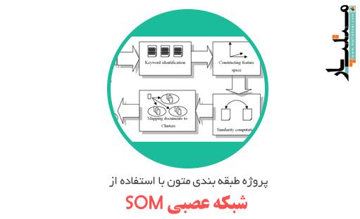 پروژه طبقه بندی متون با استفاده از شبکه عصبی SOM
