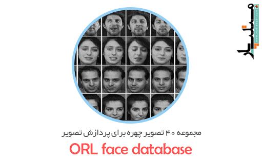 مجموعه ۴۰ تصویر چهره برای پردازش تصویر(ORL face database)