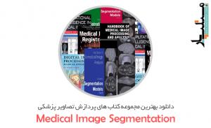 پردازش تصاویر پزشکی