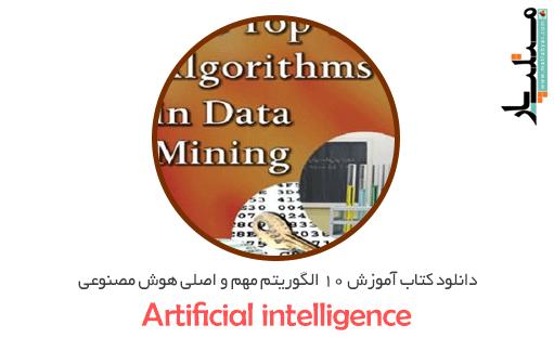 دانلود کتاب آموزش ۱۰ الگوریتم مهم و اصلی هوش مصنوعی