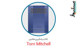 کتاب یادگیری ماشین Tom Mitchell