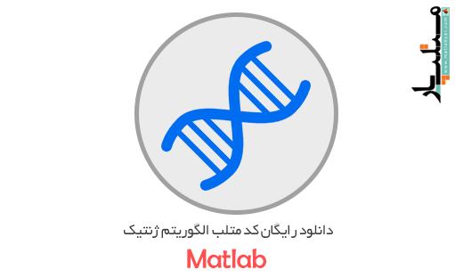 دانلود رایگان کد متلب الگوریتم ژنتیک