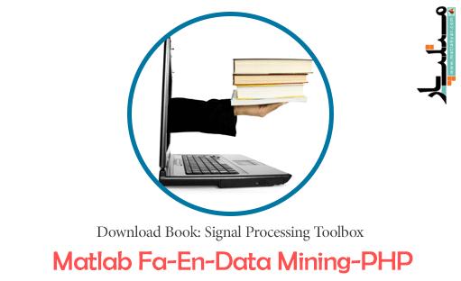 دانلود کتاب Signal Processing Toolbox-Matlab Fa-En-Data Mining-PHP