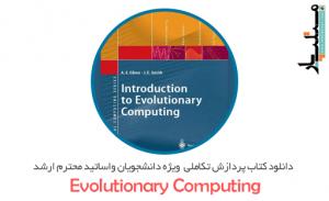 دانلود کتاب پردازش تکاملی - الگوریتم ژنتیک