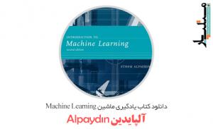 یادگیری ماشین آلپایدین