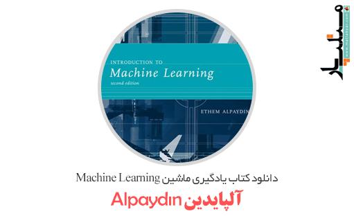 دانلود کتاب یادگیری ماشین آلپایدین (Alpaydın Machine Learning ) + کتاب حل مسائل