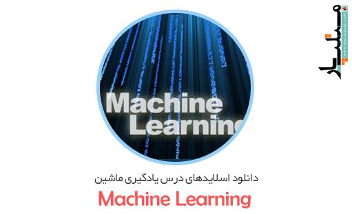 دانلود اسلایدهای درس یادگیری ماشین (Machine Learning)