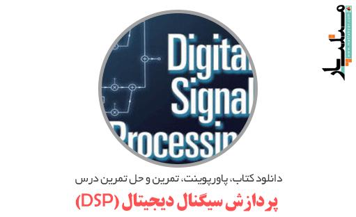دانلود کتاب، پاورپوینت، تمرین و حل تمرین درس پردازش سیگنال دیجیتال (DSP)