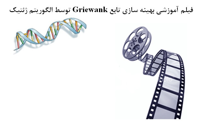 کارتون جدید دوبله فارسی امونا فیلم آموزشی الگوریتم ژنتیک