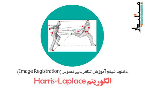 دانلود فیلم آموزش تناظریابی تصویر (Image Registration)-الگوریتم Harris-Laplace-قسمت سوم