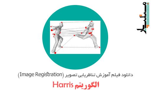 دانلود فیلم آموزش تناظریابی تصویر (Image Registration)-الگوریتم Harris-قسمت دوم