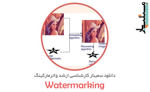 دانلود سمینار کارشناسی ارشد واترمارکینگ (Watermarking)