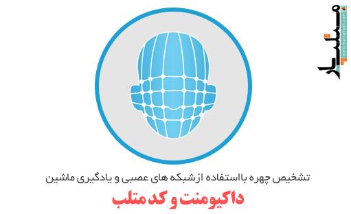دانلود پروژه تشخیص چهره  + داکیومنت و کد متلب
