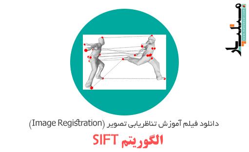 دانلود فیلم آموزش تناظریابی تصویر (Image Registration)- الگوریتم SIFT – قسمت آخر