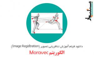 آموزش تناظریابی تصویر (Image Registration)-الگوریتم Moravec