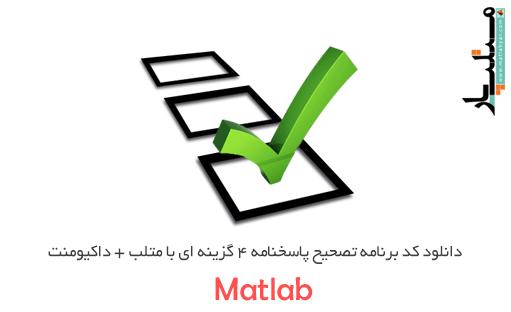 دانلود کد برنامه تصحیح پاسخنامه ۴ گزینه ای با متلب + داکیومنت