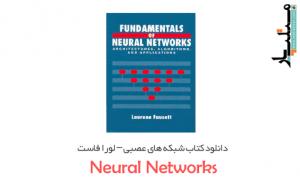 دانلود کتاب شبکه های عصبی لوران فاست