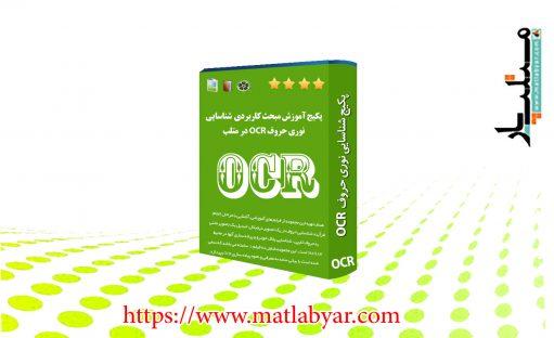 مجموعه کامل آموزش تشخیص دستخط(OCR) به زبان فارسی برای اولین بار در ایران