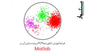 الگوریتم FCM