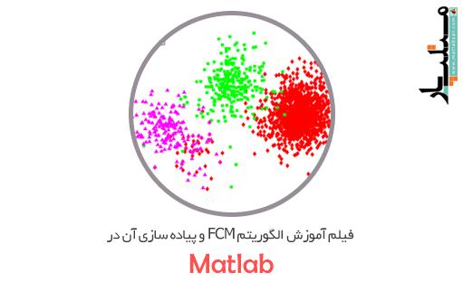 فیلم آموزش الگوریتم FCM و پیاده سازی آن در متلب