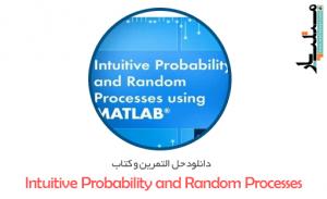 حل التمرین و کتاب Intuitive Probability and Random Processes Using MATLAB