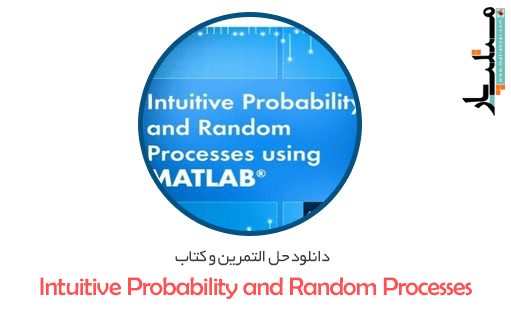 دانلود حل التمرین و کتاب Intuitive Probability and Random Processes Using MATLAB