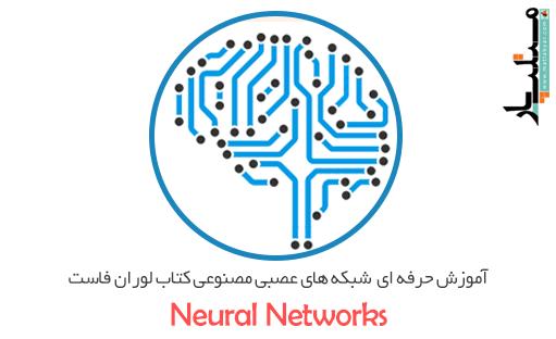 فیلم آموزش شبکه های عصبی کتاب لوران فاست در متلب قسمت چهارم