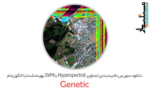 دانلود سورس ناحیه بندی تصاویر Hyperspectral با SVM بهینه شده با الگوریتم genetic