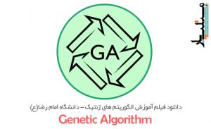 آموزش الگوریتم ژنتیک