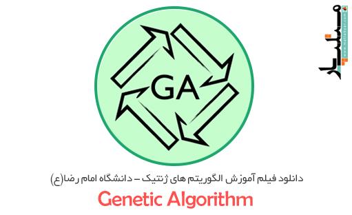 دانلود فیلم آموزش الگوریتم های ژنتیک – دانشگاه امام رضا(ع) – قسمت ۲۱-۲۸