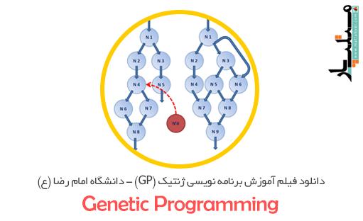 دانلود فیلم آموزش برنامه نویسی ژنتیک (GP) – دانشگاه امام رضا (ع) – قسمت ۲۹-۳۰