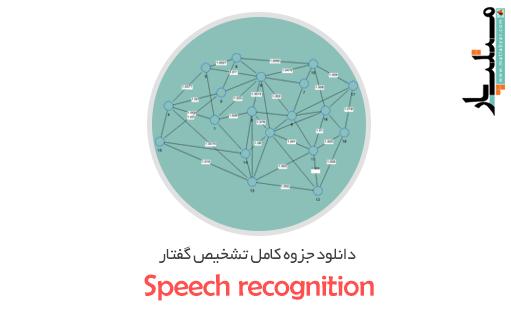 دانلود جزوه کامل اتوماتای یادگیر – دانشگاه امام رضا (ع)