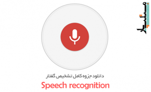 تشخیص گفتار