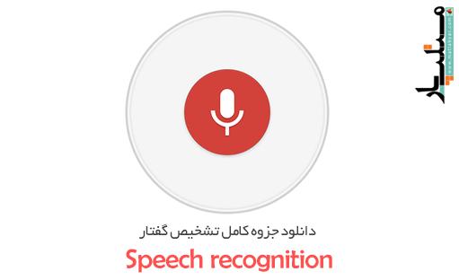 دانلود جزوه کامل تشخیص گفتار
