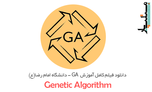 دانلود فیلم کامل آموزش Genetic Algorithm – GA- دانشگاه امام رضا(ع) – قسمت ۱۴-۲۰