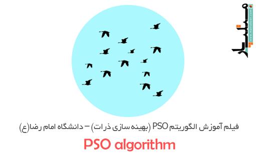 دانلود فیلم آموزش الگوریتم PSO (بهینه سازی ذرات) – دانشگاه امام رضا(ع)