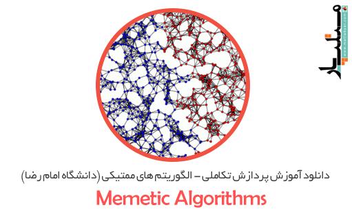دانلود فیلم آموزش پردازش تکاملی – الگوریتم های ممتیکی (دانشگاه امام رضا) – قسمت ۳۱