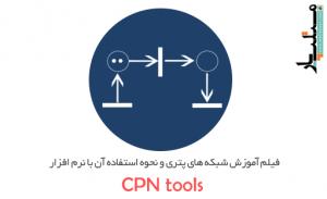 شبکه های پتری و نحوه استفاده آن با نرم افزار CPNtools