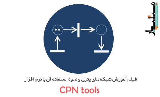 دانلود رایگان فیلم آموزش شبکه های پتری و نحوه استفاده آن با نرم افزار CPNtools